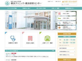 神奈川歯科大学附属横浜クリニック