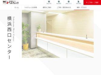 医療法人社団善仁会 横浜西口ヘルチェッククリニック