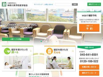 神奈川県予防医学協会中央診療所