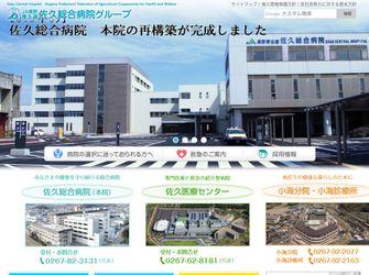 長野県厚生農業協同組合連合会 佐久総合病院