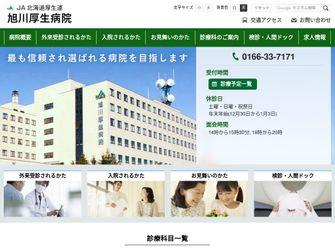 JA北海道厚生連 旭川厚生病院