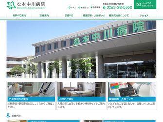 医療法人道悠会 松本中川病院