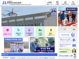 長野県厚生農業協同組合連合会 長野松代総合病院