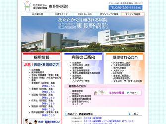 独立行政法人国立病院機構 東長野病院