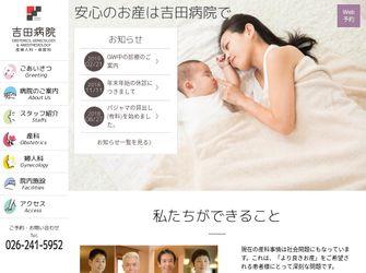 医療法人慈恵会 吉田病院
