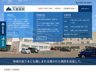医療法人社団 杏仁会 大雪病院