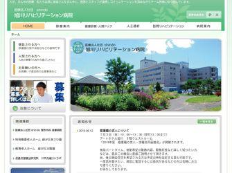 旭川リハビリテーション病院