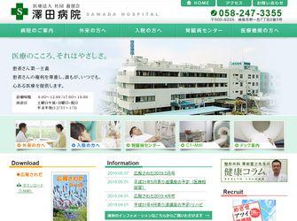 医療法人社団 慈朋会 澤田病院