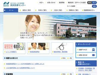 独立行政法人国立病院機構長良医療センター