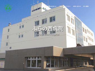 医療法人社団 ふらの西病院