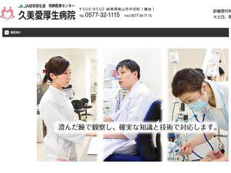 岐阜県厚生農業協同組合連合会 久美愛厚生病院