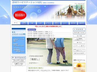 医療法人社団清明会 静岡リハビリテーション病院