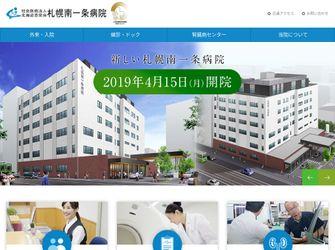 社会医療法人北海道恵愛会 札幌南一条病院