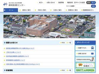 独立行政法人 国立病院機構 静岡医療センター