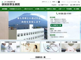 JA北海道厚生連 倶知安厚生病院