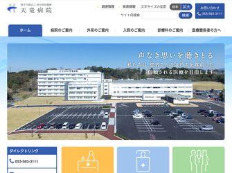 国立病院機構天竜病院