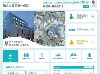 社会医療法人愛生会総合上飯田第一病院