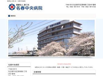 医療法人愛仁会名春中央病院