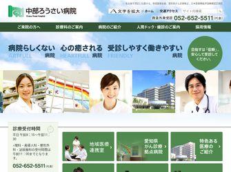 独立行政法人労働者健康安全機構 中部労災病院