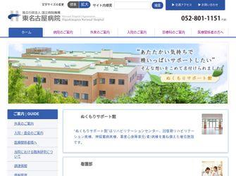 独立行政法人国立病院機構東名古屋病院