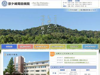 京ケ峰岡田病院