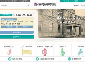 社会医療法人 母恋 日鋼記念病院