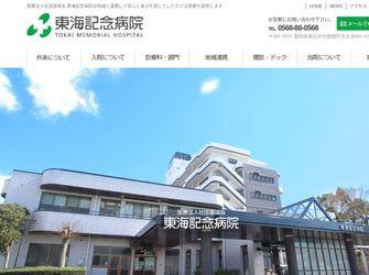 医療法人社団喜峰会東海記念病院