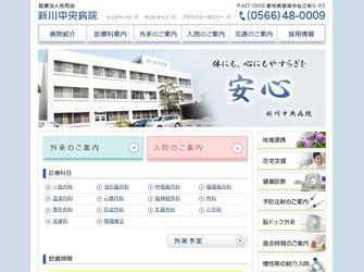 医療法人松和会新川中央病院