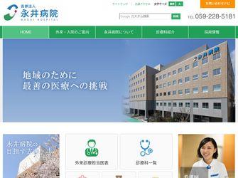 医療法人永井病院