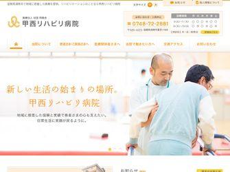 医療法人社団阿星会 甲西リハビリ病院