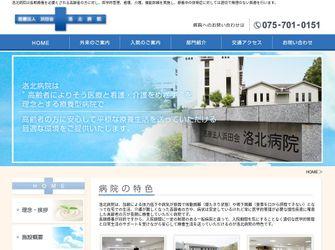 医療法人浜田会 洛北病院