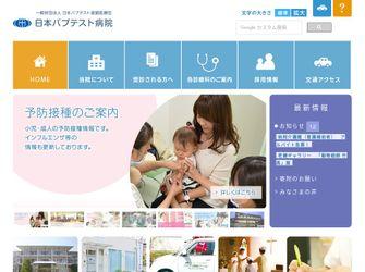 一般財団法人日本バプテスト連盟医療団 総合病院 日本バプテスト病院