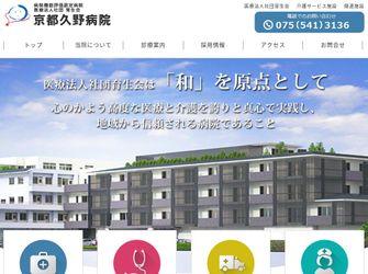 医療法人社団 育生会 京都久野病院