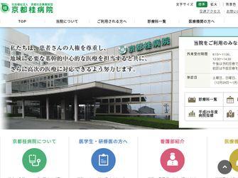 社会福祉法人京都社会事業財団 京都桂病院