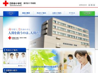 総合病院 浦河赤十字病院