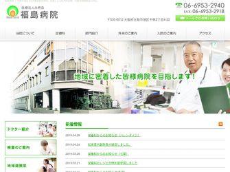 医療法人永寿会 福島病院
