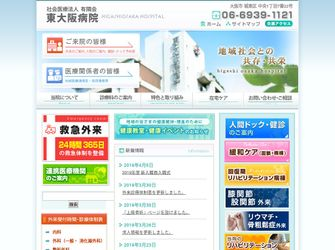 医療法人社団有隣会 東大阪病院