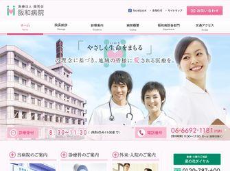 医療法人錦秀会 阪和病院