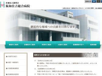 医療法人錦秀会 阪和住吉総合病院