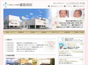 医療法人社団慶愛 慶愛病院