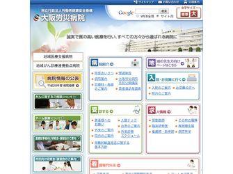 独立行政法人労働者健康安全機構 大阪労災病院