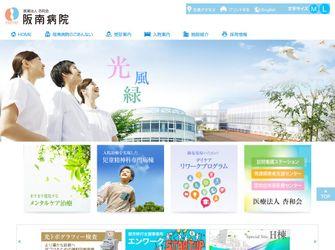 医療法人杏和会 阪南病院