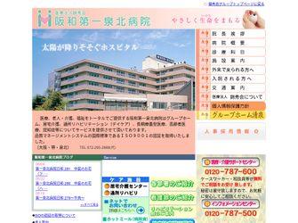医療法人 錦秀会 阪和第一泉北病院