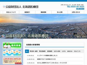 公益財団法人北海道医療団 帯広第一病院