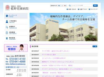 医療法人恒昭会 藍野花園病院