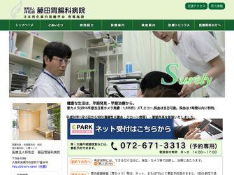医療法人祥佑会 藤田胃腸科病院
