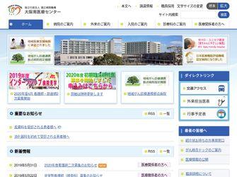 独立行政法人国立病院機構 大阪南医療センター