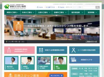 独立行政法人労働者健康安全機構 釧路労災病院