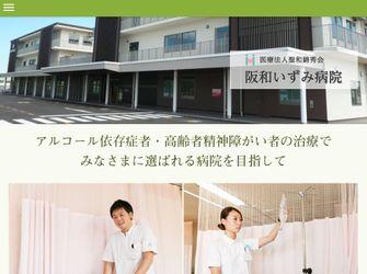 医療法人聖和錦秀会 阪和いずみ病院