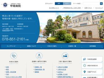 公益財団法人甲南会 甲南医療センター